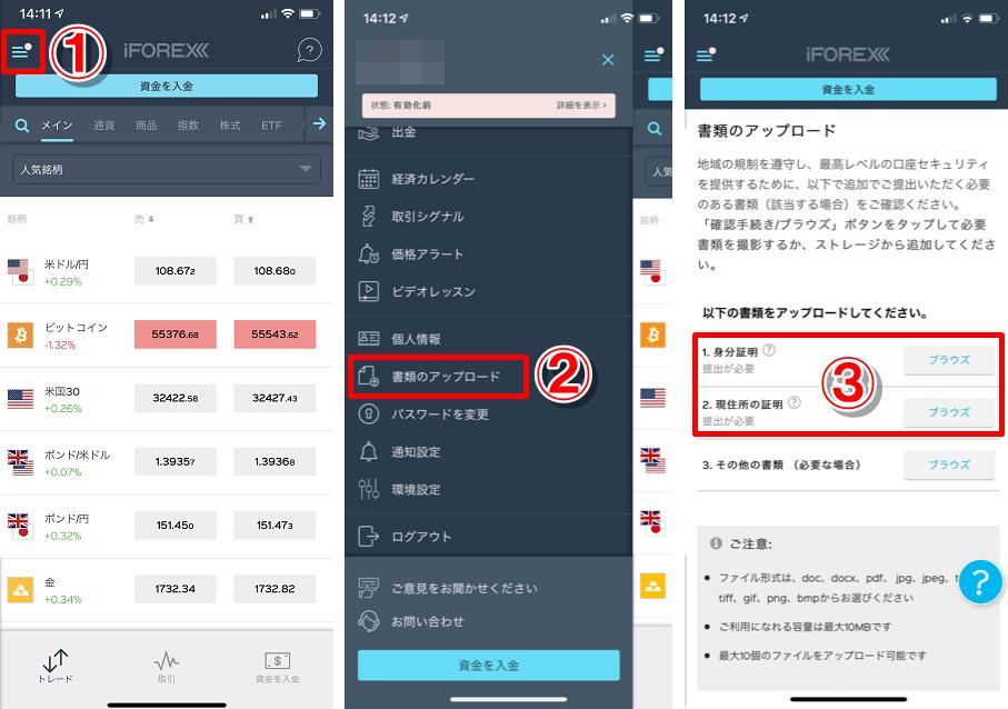 アイフォレックスのスマホアプリで本人確認書類をアップロードする方法(KYC)