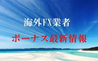 海外FX業者のボーナス最新情報