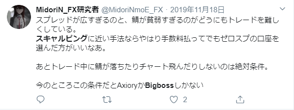 Bigbossのツイッターの口コミ(サーバー)