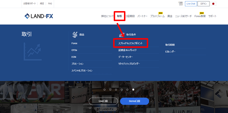 LANDFXの全通貨ペアのスプレッド一覧は公式サイトですぐにチェックできる