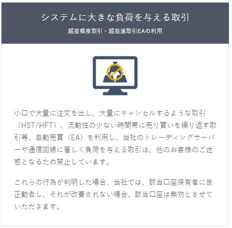 DealFXはHFTを使ったスキャルピングは禁止している