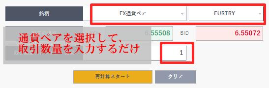 DealFXのスワップ計算ツールが優秀すぎる