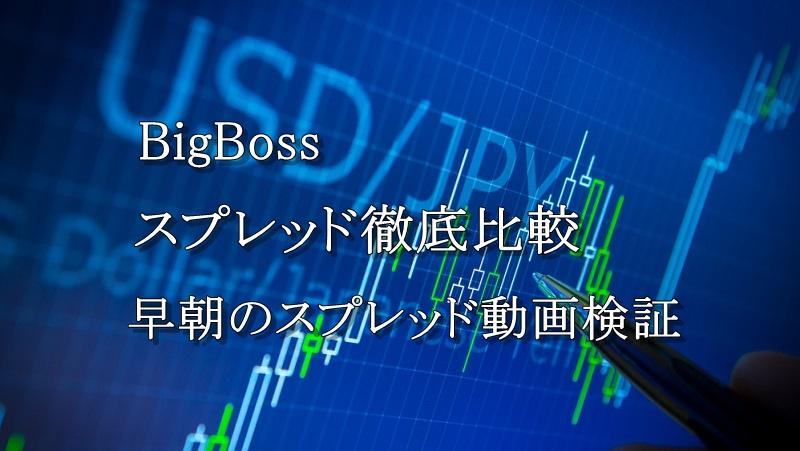 BigBossのスプレッドを徹底比較!早朝のスプレッドを動画で徹底検証!
