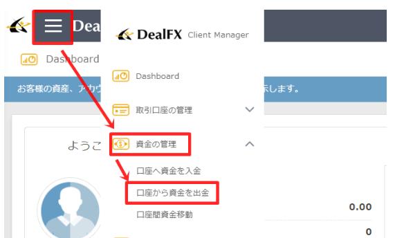DealFXの出金は直感的な操作でラクラク