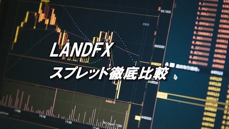 LANDFXのスプレッド徹底比較!全通貨ペア、CFDのリアルタイムスプレッド一覧もチェック