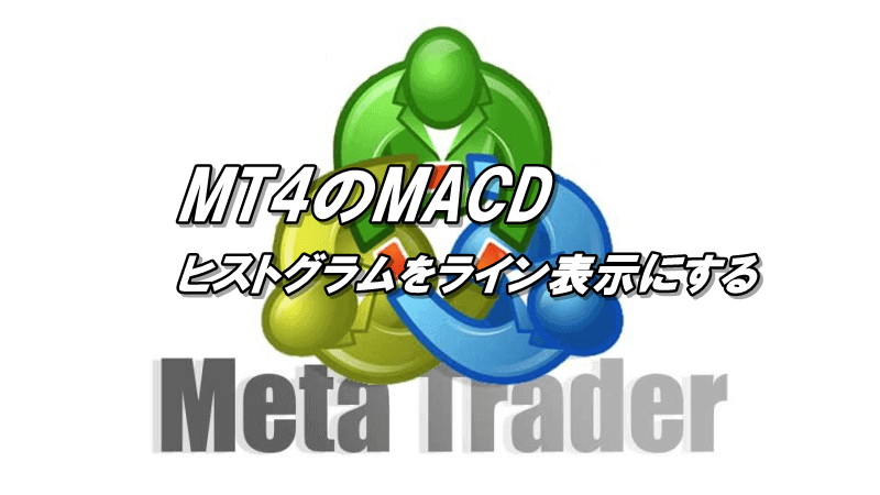 MT4のMACDをヒストグラムを2本線のライン表示にする方法