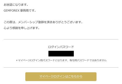 GEMFOREXのマイページにログインするためのパスワードは「口座開設通知」に記載されている