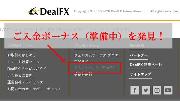 DealFXの入金ボーナスは今後確実!