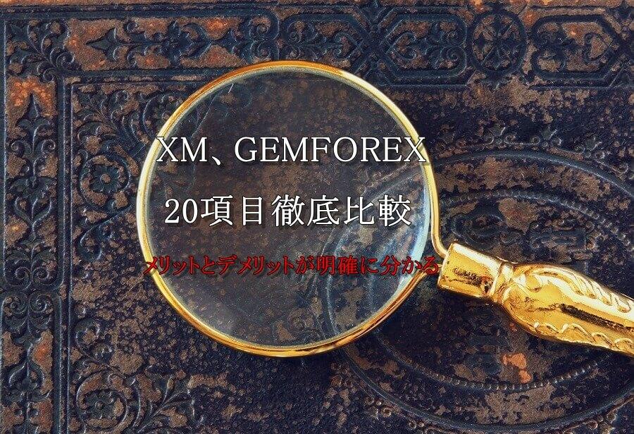 GEMFOREXとXMを徹底比較!20の比較で強みと弱みが明確に分かる
