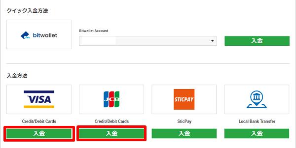 XMのカード入金方法