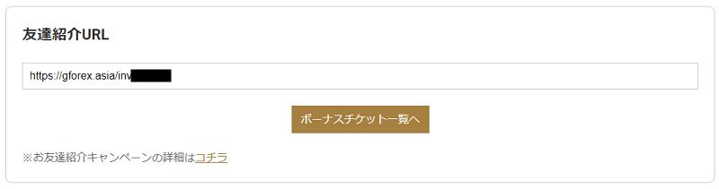 GEMFOREXの友達紹介キャンペーン