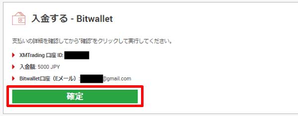 XMTradingのbitwallet入金