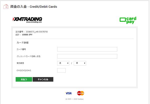 XM Tradingのクレジットカード入金方法