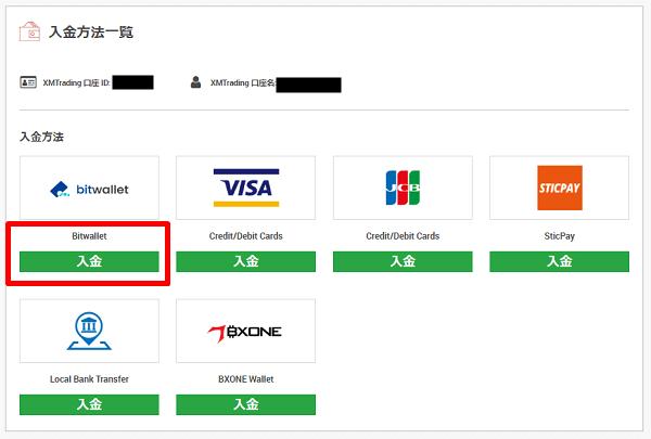 XMのbitwallet入金方法