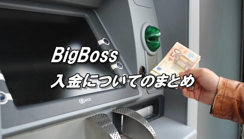 BigBoss(ビッグボス)の入金に関する知識を詳しく解説!