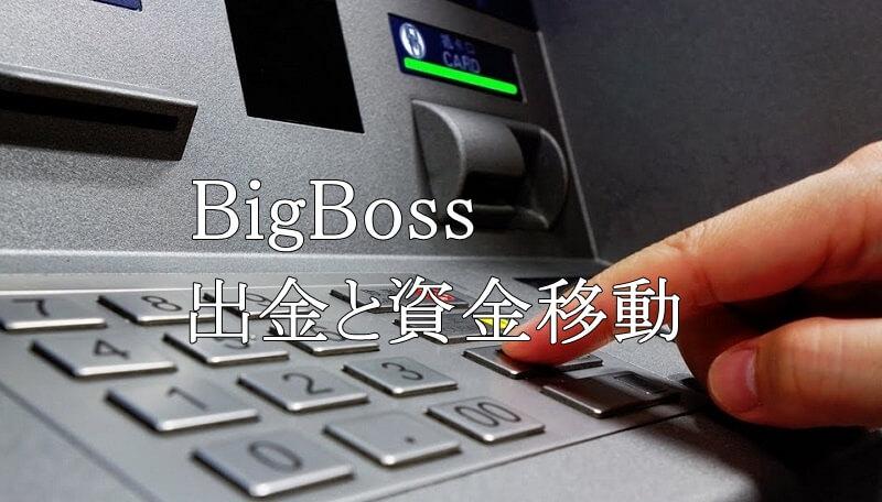 BigBoss(ビッグボス)の出金と資金移動の全知識を徹底解説