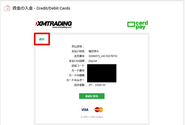 XM Tradingのデビットカード入金方法