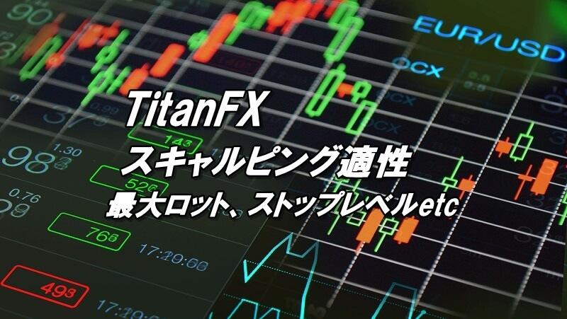 TitanFXのスキャルピング徹底解説!最大ロット、ストップレベルなどのスペックも解説