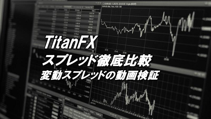 TitanFXのスプレッド比較と動画によるスプレッド徹底検証!