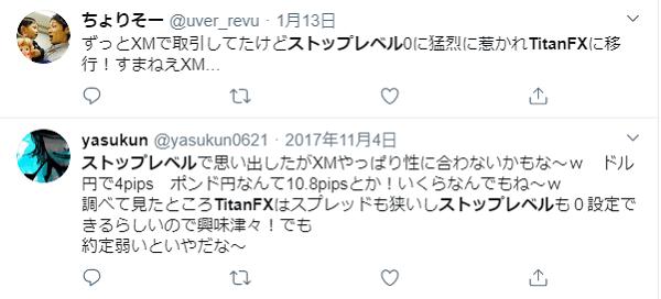 タイタンFXのストップレベルについてはツイッターでも投稿が見られる