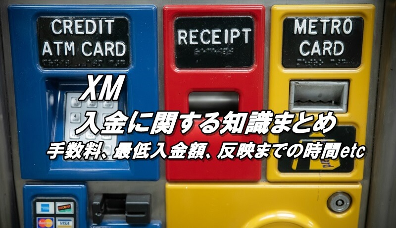 XMの入金に関する知識を徹底解説!最低入金額や入金手数料の全知識、入金反映までの時間