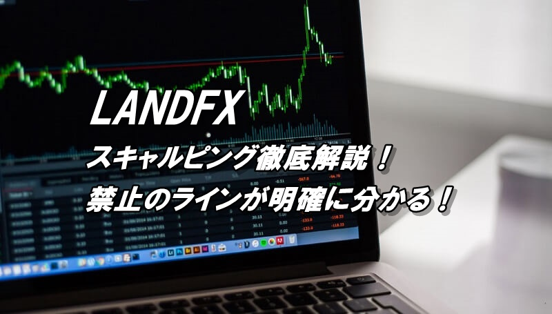 LANDFXはスキャルピング禁止?スキャルピングEAの利用可否もチェック!