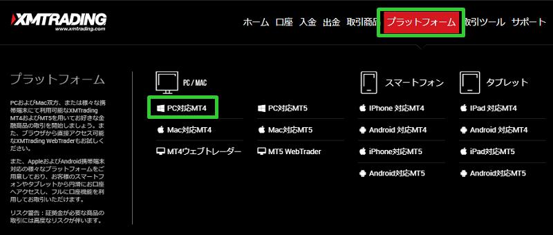 XMの場合「プラットホーム」からメタトレーダーをダウンロードできる