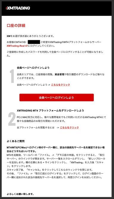 MT4のログイン情報はメールで届く