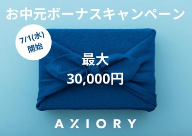 AXIORYのお中元ボーナスキャンペーンの詳細