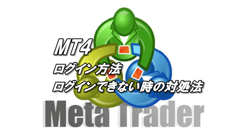 MT4のログイン方法、ログインできない原因と対処法