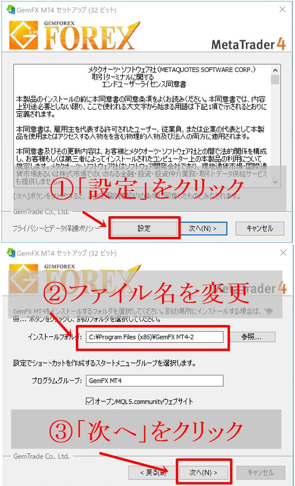 ファイルが上書きされないようにMT4の名前を変更する