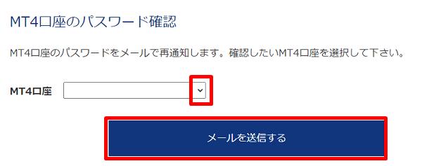 is6comのMT4パスワードの再発行