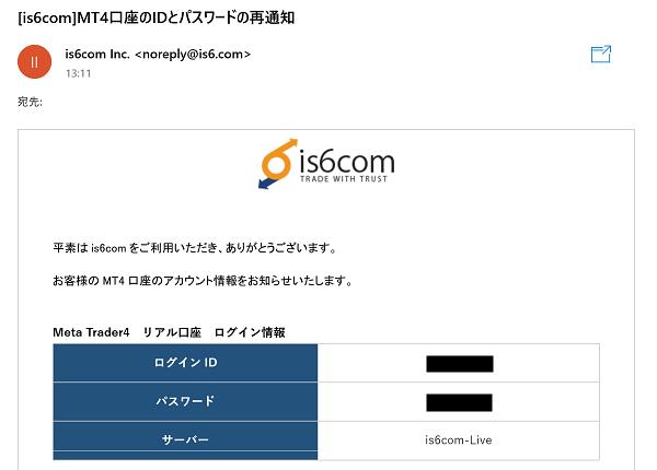 is6comはMT4IDやパスワードを簡単に再発行できる