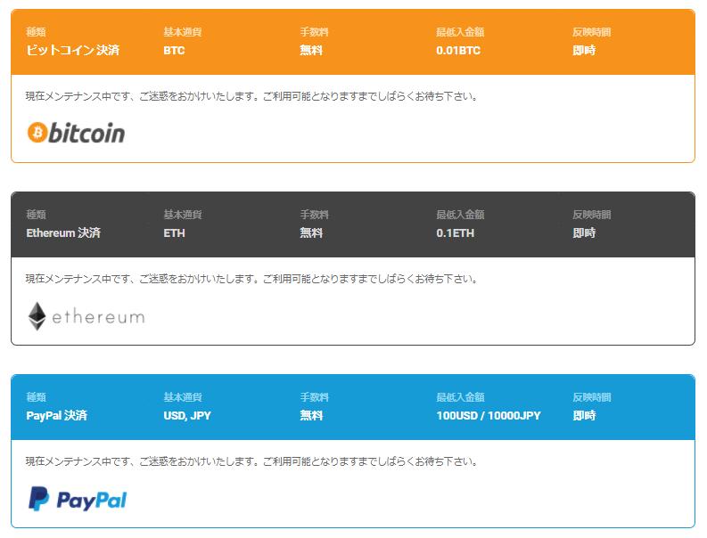 GEMFOREXのビットコイン入金、ペイパル入金、bitwallet入金は現在利用できない