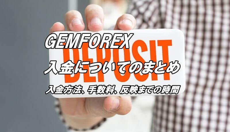 ゲムフォレックスの最新入金方法、手数料、入金反映までにかかる時間