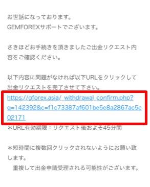 GEMFOREX(ゲムフォレックス)の出金申請を完了するには、確認URLのクリックが必須