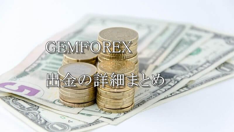 GEMFOREX(ゲムフォレックス)の出金についての詳細まとめ