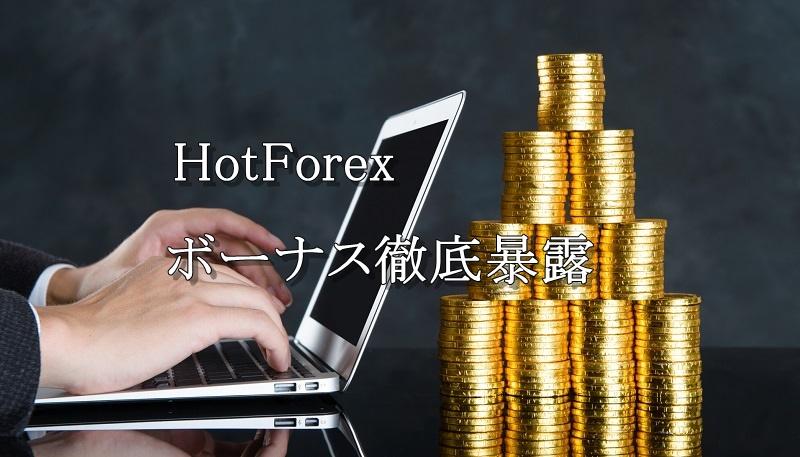 HotForexのボーナス徹底解説!ネット上に蔓延するウソを暴露