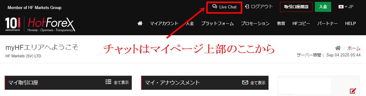 HotForexは日本人スタッフが日本語で対応してくれる