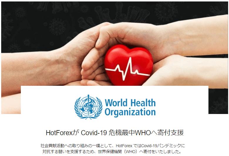HotForexはコロナウィルス危機でWHOに寄付支援をしている