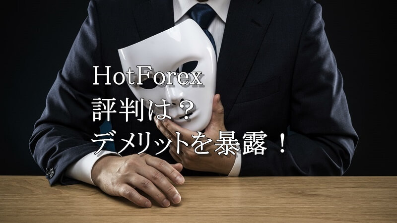 HotForexの評判は?実際の利用者が決定的なデメリットを暴露!