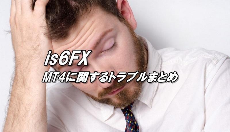 is6FXのMT4にログインできない、チャートが表示されない、取引が出来ない時の対処法
