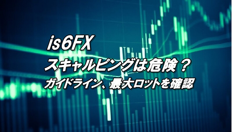 is6FXのスキャルピング制限、最大ロット制限