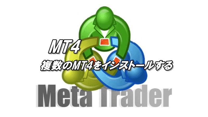 MT4を複数インストール、ダウンロードする方法