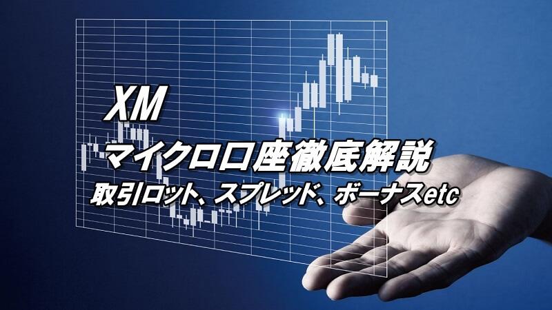 XMのマイクロ口座、スプレッド、ボーナス、取引ロット
