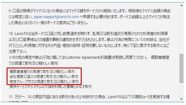 LANDFXのボーナス利用規約にも複数口座の両建ては禁止されている