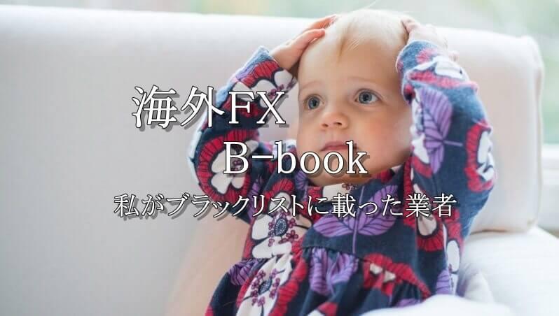 海外FX B-book(DD方式)の裏事情を暴露!私がブラックリストに載った海外FX業者