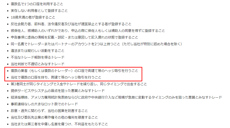 is6comのガイドラインでも複数口座の両建ては禁止