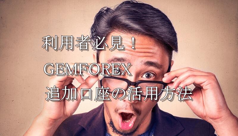 GEMFOREX(ゲムフォレックス)の追加口座活用方法