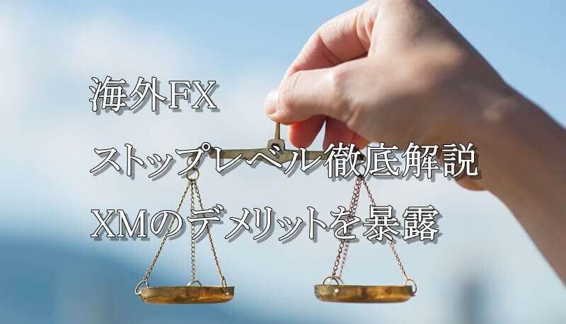 海外FX業者のストップレベル比較でXMのデメリットが露呈!